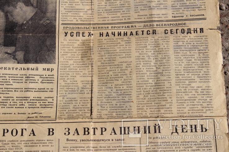 Газета отдельного арктического пограничного отряда  КГБ СССР 1985г., фото №9