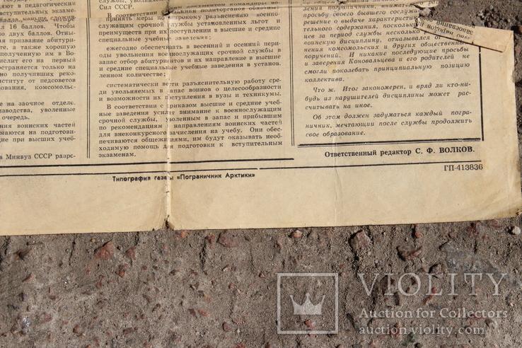 Газета отдельного арктического пограничного отряда  КГБ СССР 1985г., фото №11