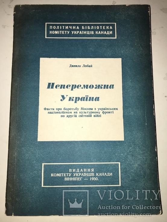 1950 Непереможна Україна у боротьбі з Москвою
