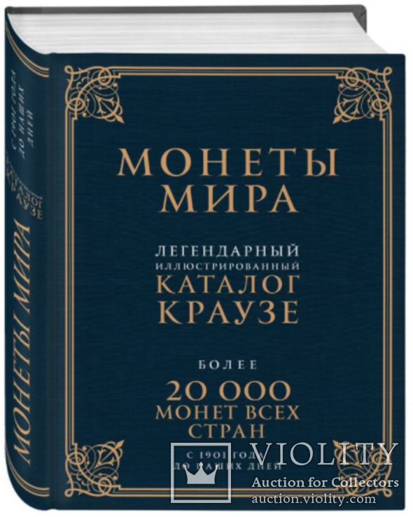 Монеты мира. Легендарный иллюстрированный каталог Краузе.