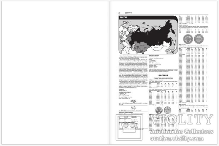 Монеты мира. Легендарный иллюстрированный каталог Краузе., фото №4