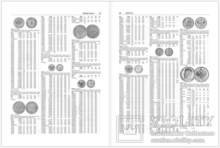 Монеты мира. Легендарный иллюстрированный каталог Краузе., фото №5