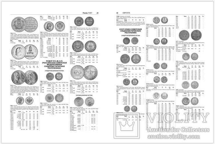 Монеты мира. Легендарный иллюстрированный каталог Краузе., фото №6
