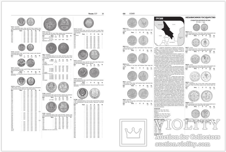 Монеты мира. Легендарный иллюстрированный каталог Краузе., фото №7