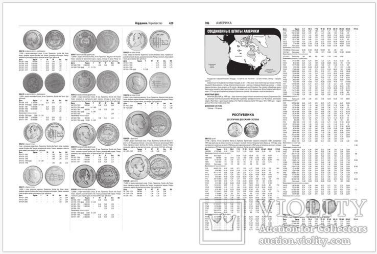 Монеты мира. Легендарный иллюстрированный каталог Краузе., фото №8