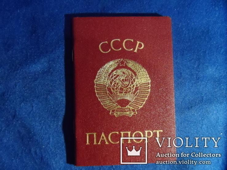 Чистый бланка паспорта СССР 1975 г. (Укр)