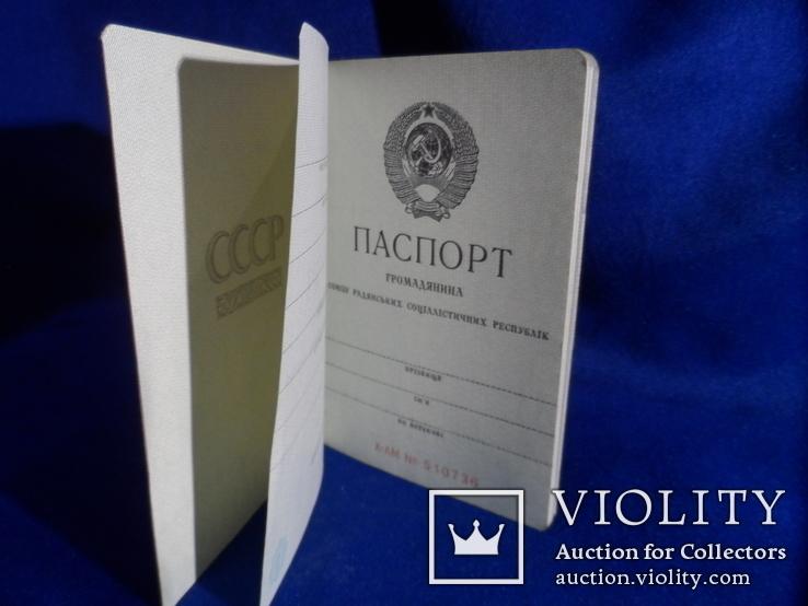Чистый бланка паспорта СССР 1975 г. (Укр), фото №4