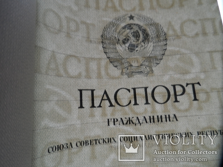 Чистый бланка паспорта СССР 1975 г. (Укр), фото №9