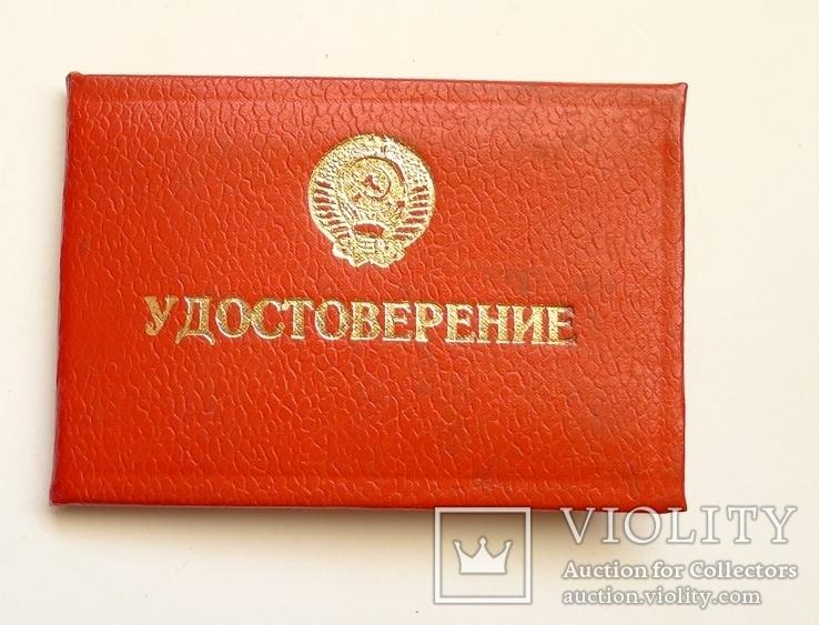 Милицейское удостоверение СССР. Не заполненное.