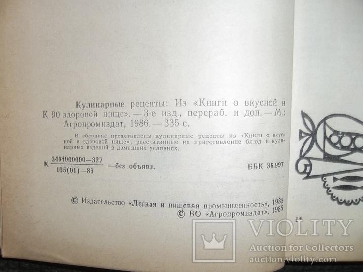 Кулинарные рецепты.1986 год., фото №5