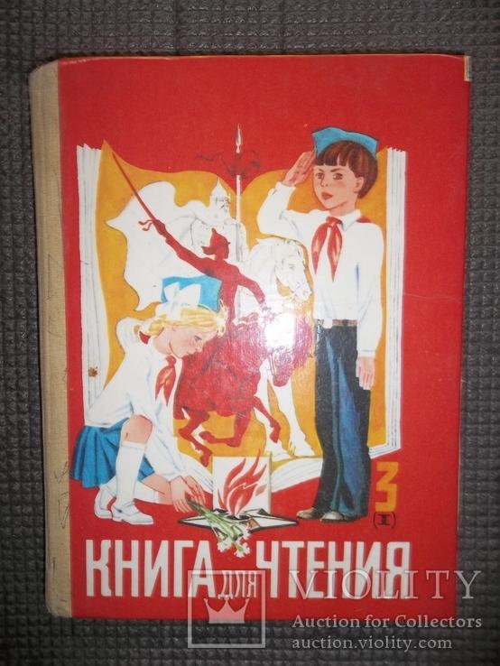 Книга для чтения.1988 год., фото №2