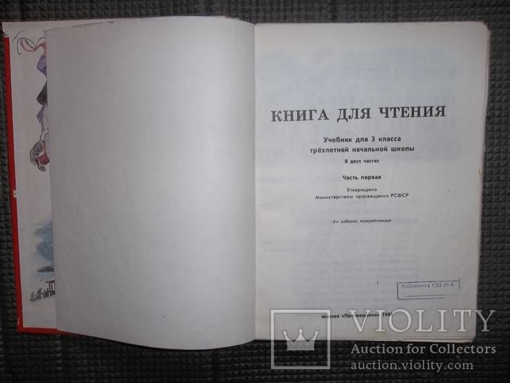 Книга для чтения.1988 год., фото №5