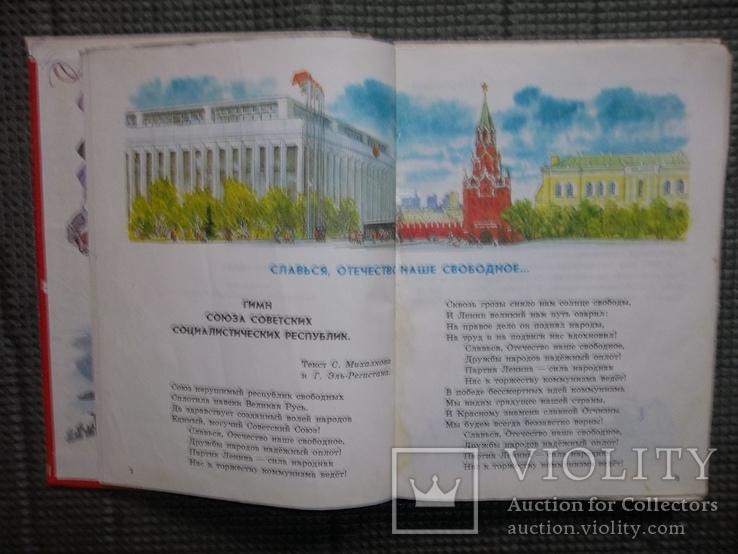 Книга для чтения.1988 год., фото №6
