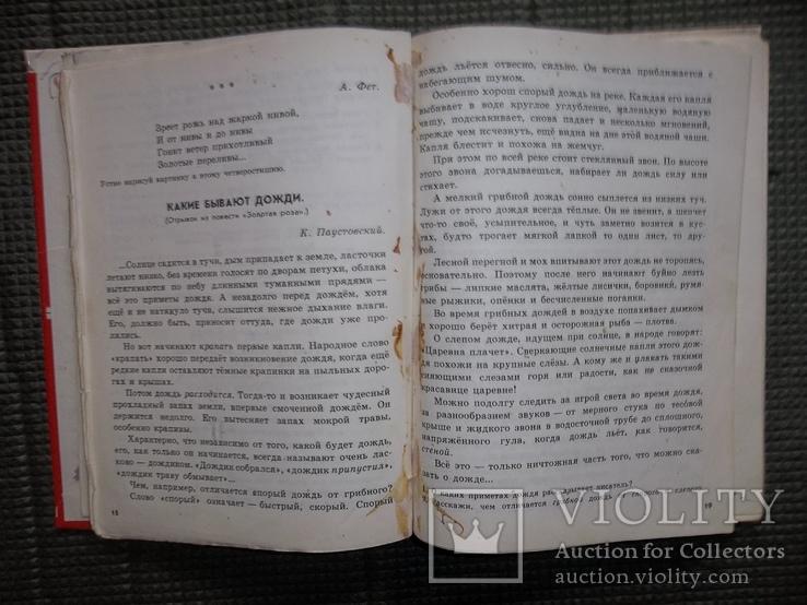Книга для чтения.1988 год., фото №7