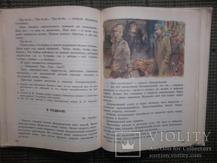 Книга для чтения.1988 год., фото №9