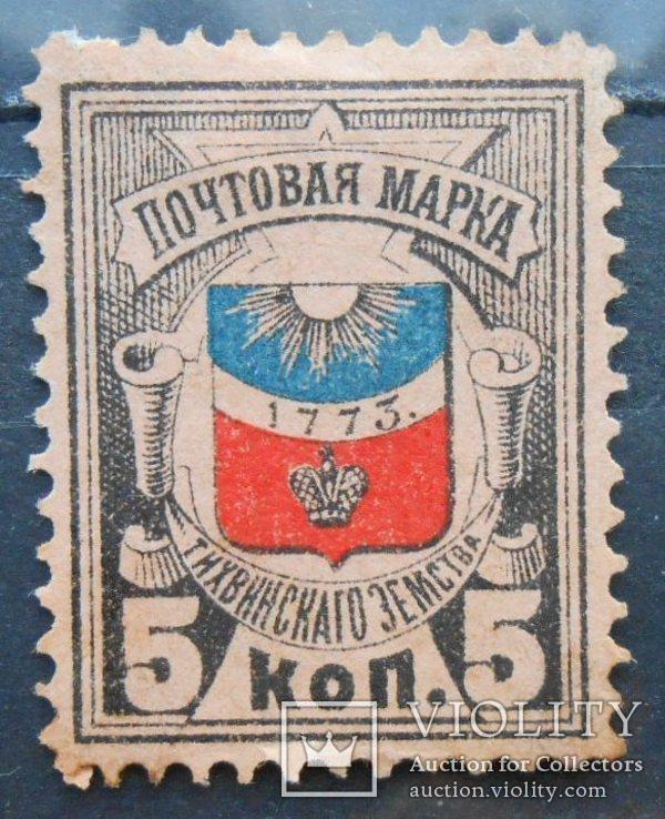 Земство Тихвинская земская почта 5 коп.