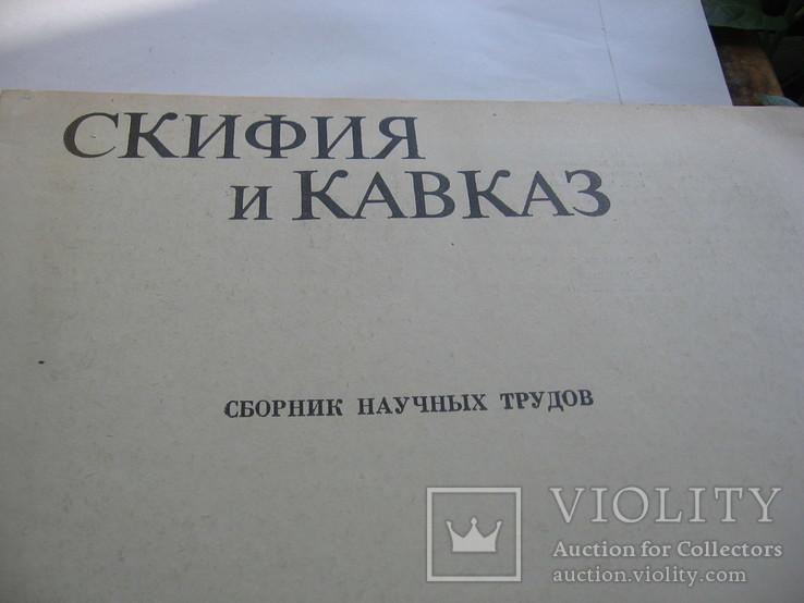 Скифия  и  Кавказ, фото №5