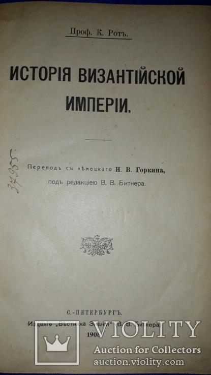 1908 История Византийской империи