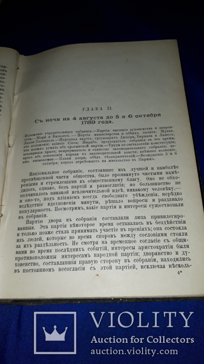 1897 История французской революции, фото №3
