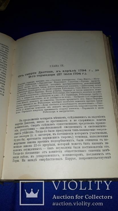 1897 История французской революции, фото №4