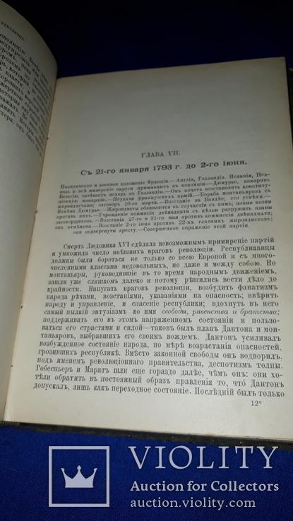 1897 История французской революции, фото №5