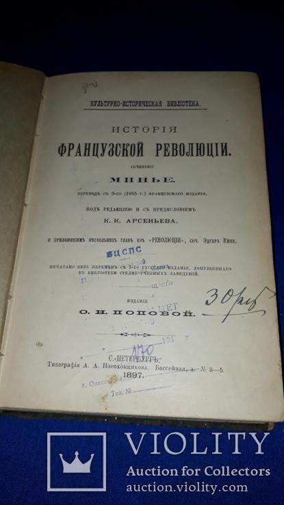 1897 История французской революции, фото №6