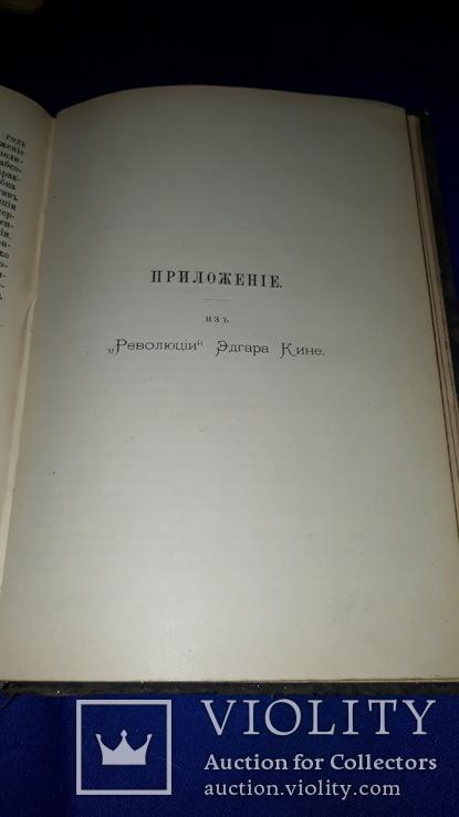 1897 История французской революции, фото №9