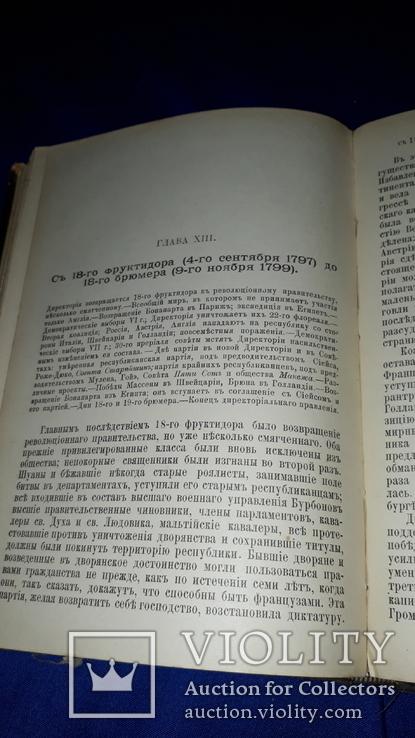 1897 История французской революции, фото №10