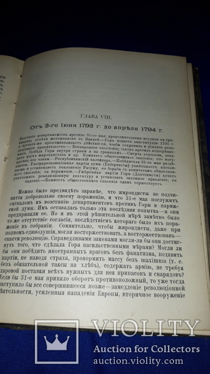 1897 История французской революции, фото №11