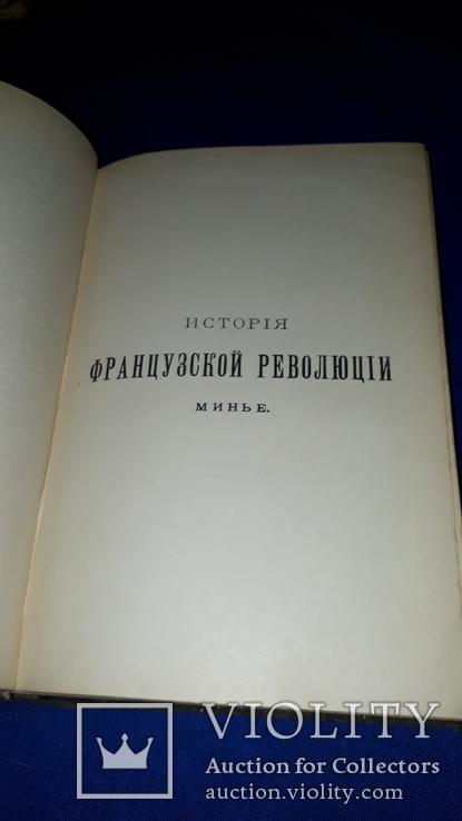 1897 История французской революции, фото №12