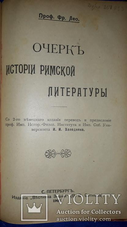 1908 История Римской литературы