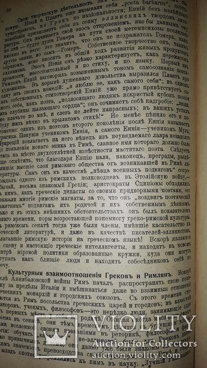 1908 История Римской литературы, фото №4