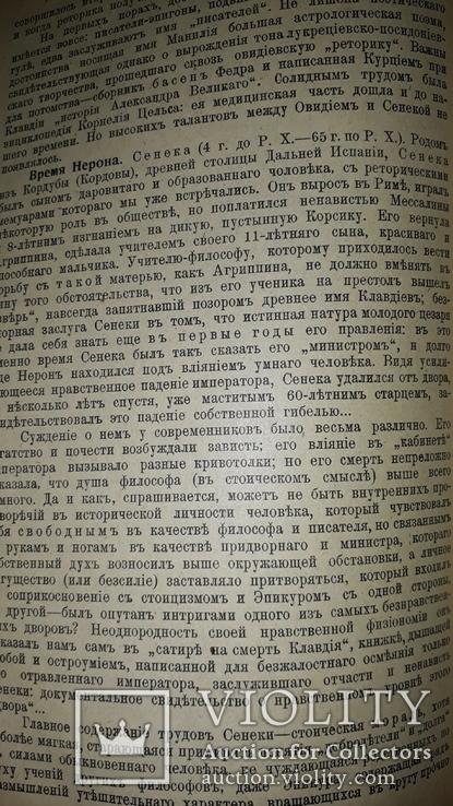 1908 История Римской литературы, фото №7