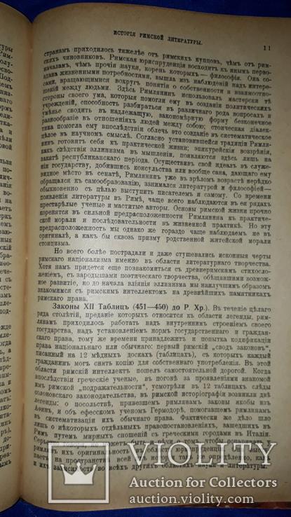 1908 История Римской литературы, фото №9