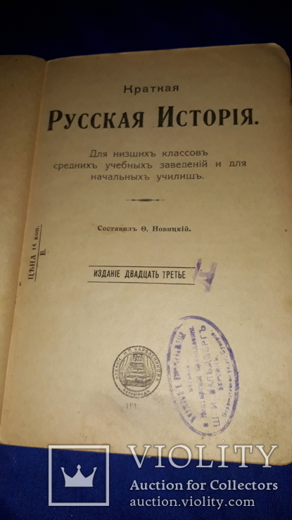 1916 Русская история