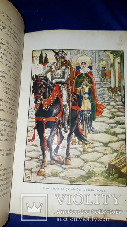 1910 Король Артур и рыцари круглого стола