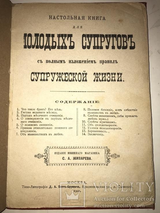 1900 Книга для Молодых Супругов с правилами Супружеской Жизни