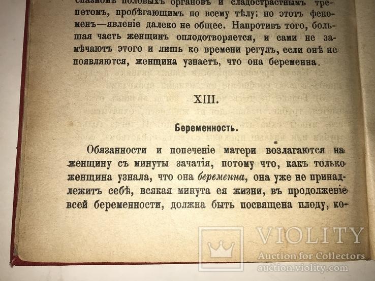 1900 Книга для Молодых Супругов с правилами Супружеской Жизни, фото №3