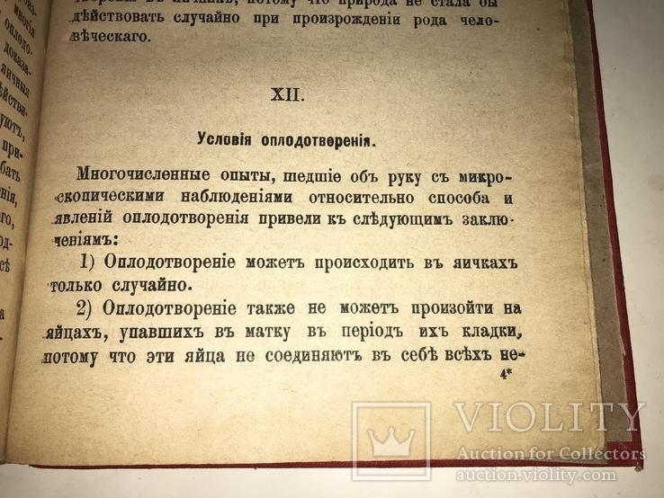 1900 Книга для Молодых Супругов с правилами Супружеской Жизни, фото №4