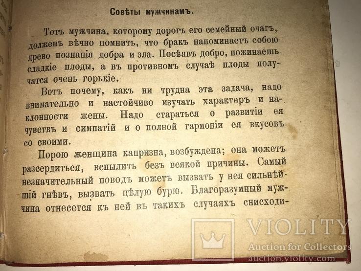 1900 Книга для Молодых Супругов с правилами Супружеской Жизни, фото №5
