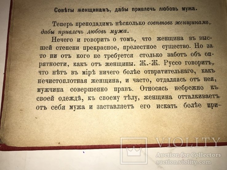 1900 Книга для Молодых Супругов с правилами Супружеской Жизни, фото №6