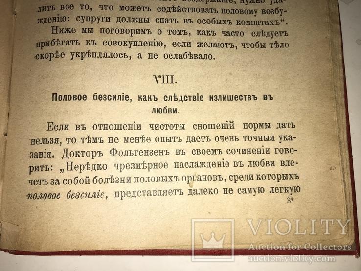 1900 Книга для Молодых Супругов с правилами Супружеской Жизни, фото №7