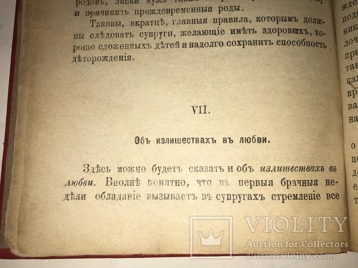 1900 Книга для Молодых Супругов с правилами Супружеской Жизни, фото №8