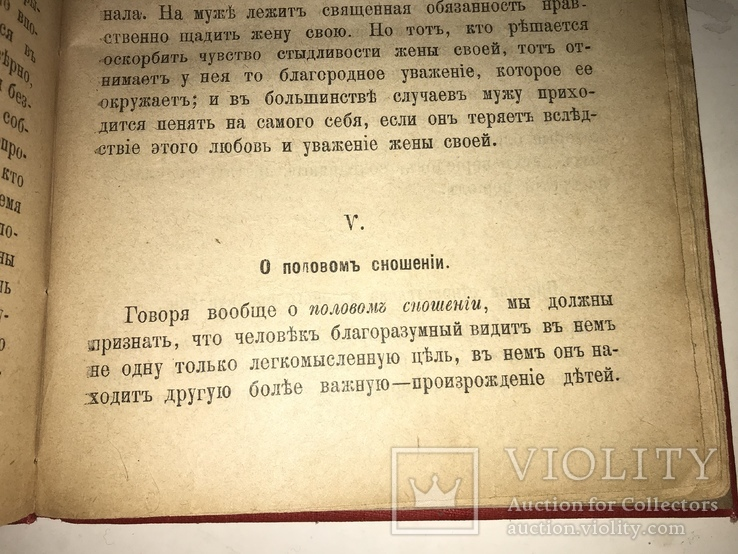 1900 Книга для Молодых Супругов с правилами Супружеской Жизни, фото №9