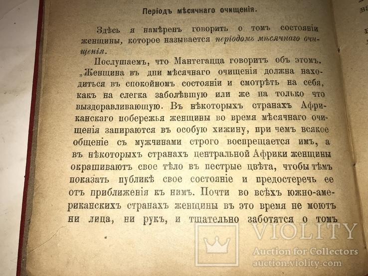 1900 Книга для Молодых Супругов с правилами Супружеской Жизни, фото №10