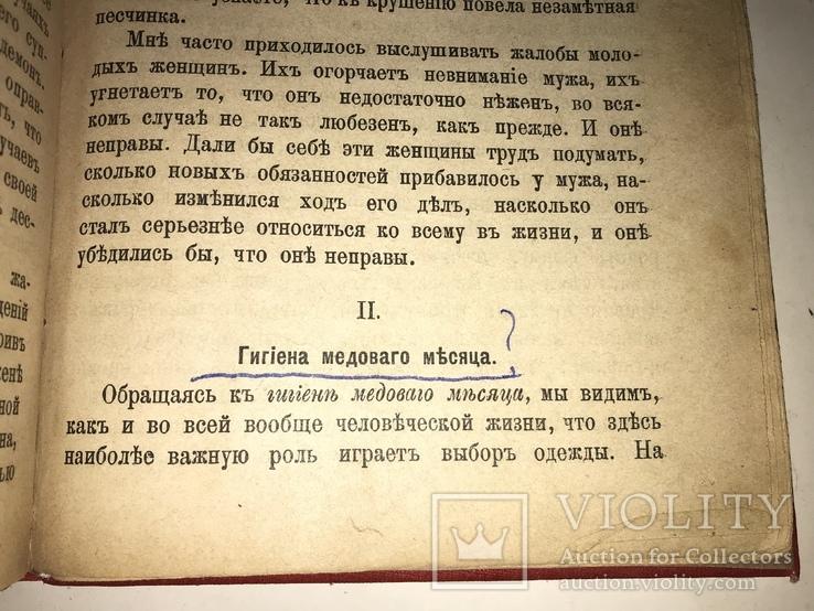 1900 Книга для Молодых Супругов с правилами Супружеской Жизни, фото №11