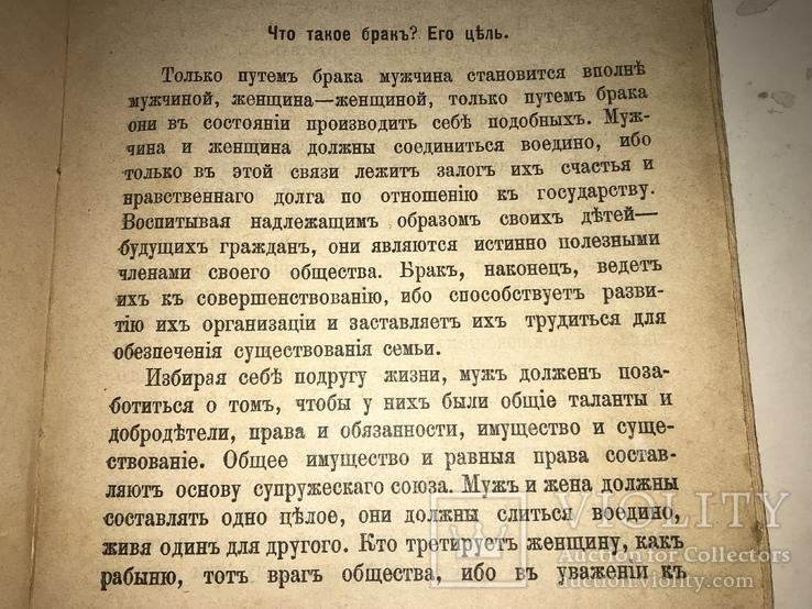 1900 Книга для Молодых Супругов с правилами Супружеской Жизни, фото №12