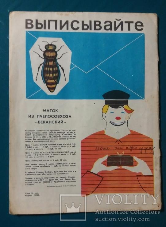 Пчеловодство №2 1972 г. журнал, фото №3