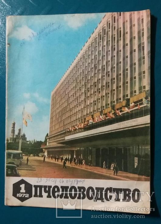 Пчеловодство №1 1972 г. журнал, фото №2
