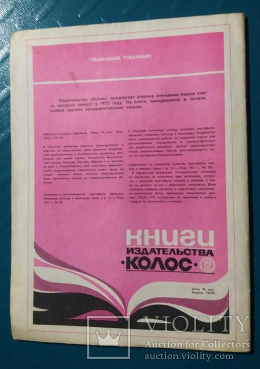 Пчеловодство №1 1972 г. журнал, фото №3